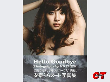 Photo Book Hello Goodbye - Rion God of Milk